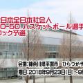【O40/O50】第1回全日本社会人O-40/O-50選手権大会 関東ブロック予選