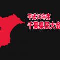 第68回千葉県民体育大会バスケットボール競技