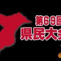 第69回千葉県民体育大会バスケットボール競技