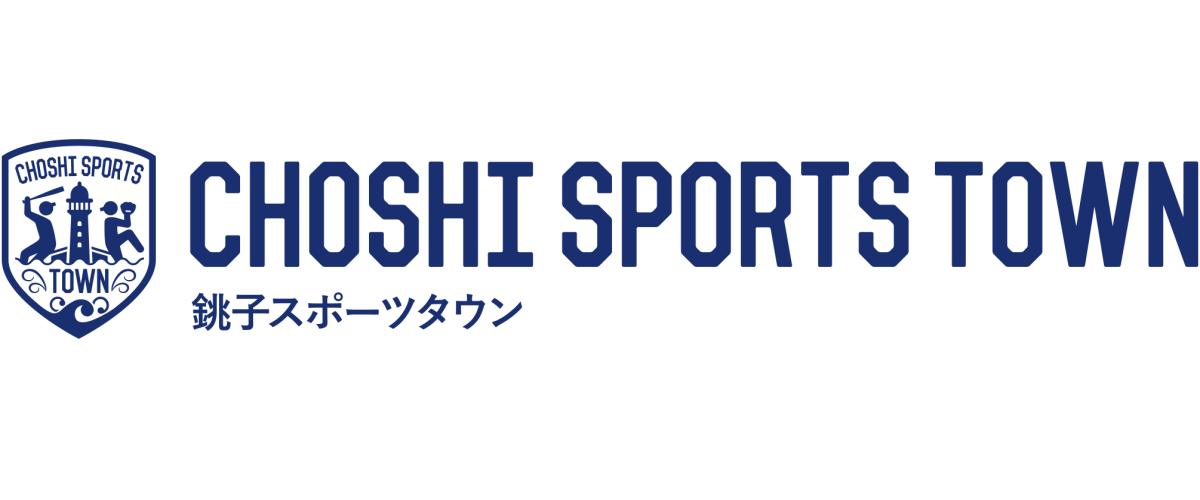 choshi-sports-town